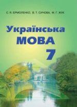 Українська мова (Єрмоленко, Сичова, Жук) 7 клас