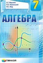 Обкладинка до підручника Алгебра (Мерзляк, Полонський, Якір) 7 клас