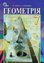Обкладинка до підручника Геометрія (Бурда) 7 клас