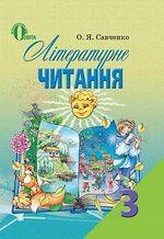 Обкладинка до підручника Літературне читання (Савченко) 3 клас