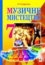 Обкладинка до підручника Музичне мистецтво (Кондратова) 7 клас