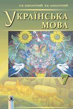 Обкладинка до підручника Українська мова (Заболотний) 7 клас
