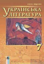 Обкладинка до підручника Українська література (Міщенко) 7 клас