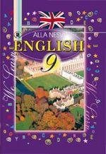 Обкладинка до підручника Англійська мова (Несвіт) 9 клас