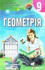 Обкладинка до підручника Геометрія (Мерзляк) 9 клас