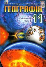 Обкладинка до підручника Географія (Паламарчук, Гільберг, Довгань) 11 клас