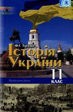 Обкладинка до Історія України (Турченко) 11 клас