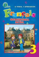 Обкладинка до підручника Французька мова (Чумак, Кривошеєва) 3 клас