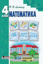 Обкладинка до Математика (Листопад) 4 клас 2015