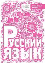Обкладинка до підручника Російська мова (Баландіна, Дегтярьова, Лебеденко) 7 клас