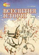 Обкладинка до підручника Всесвітня історія (Щупак) 7 клас