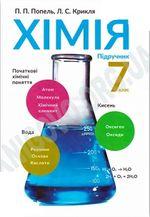 Обкладинка до Хімія (Попель, Крикля) 7 клас