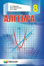 Обкладинка до Алгебра (Мерзляк) 8 клас 2016