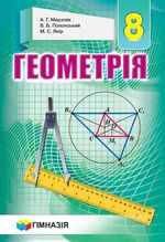 Обкладинка до підручника Геометрія (Мерзляк) 8 клас 2016