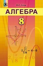Обкладинка до підручника Алгебра (8 клас) Істер 2016