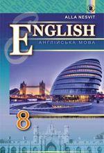 Обкладинка до підручника Англійська мова (Алла Несвіт) 8 клас 2016