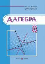 Обкладинка до підручника Алгебра (Кравчук) 8 клас 2016