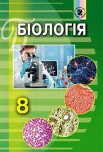 Обкладинка до підручника Біологія (Матяш) 8 клас