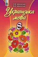 Обкладинка до Українська мова (Заболотний) 8 клас 2016