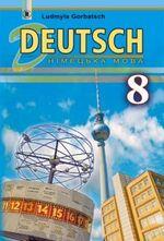 Обкладинка до підручника Німецька мова (Горбач) 8 клас