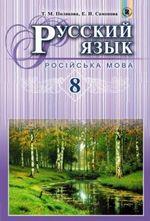 Обкладинка до підручника Русский язык (Полякова) 8 класс