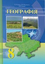Обкладинка до підручника Географія (Гільберг, Паламарчук, Совенко) 8 клас