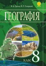 Обкладинка до підручника Географія (Грома, Гілецький) 8 клас