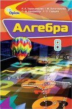 Обкладинка до підручника Алгебра (Тарасенкова, Богатирьова, Коломієць, Сердюк) 8 клас