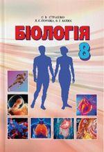 Обкладинка до підручника Біологія (Страшко, Горяна, Білик, Ігнатенко) 8 клас