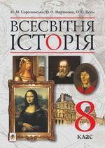 Обкладинка до підручника Всесвітня історія (Сорочинська, Мартинюк, Гісем) 8 клас