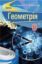 Обкладинка до підручника Геометрія (Бурда, Тарасенкова) 8 клас