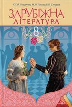 Обкладинка до підручника Зарубіжна література (Ніколенко, Зуєнко, Стороха) 8 клас