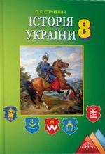 Обкладинка до підручника Історія України (Струкевич) 8 клас