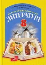 Обкладинка до Литература (Бондарева, Ильинская, Мацапура) 8 клас