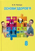 Обкладинка до Основи здоров'я (Поліщук) 8 клас