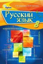 Обкладинка до підручника Русский язык (Давидюк, Стативка) 8 класс