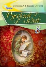 Обкладинка до підручника Русский язык (Быкова, Давидюк, Рачко) 8 класс