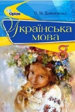 Обкладинка до Українська мова (Данилевська) 8 клас