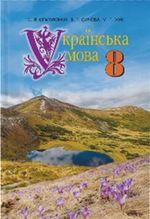 Обкладинка до Українська мова (Єрмоленко, Сичова, Жук) 8 клас