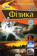 Обкладинка до Фізика (Засєкіна) 8 клас