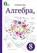 Обкладинка до Алгебра (Бевз) 8 клас Нова програма