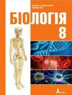 Обкладинка до підручника Біологія (Базанова, Павіченко, Кузнецова) 8 клас
