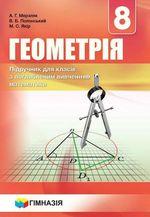 Обкладинка до підручника Геометрія з поглибленим вивченням (Мерзляк) 8 клас