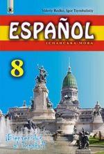 Обкладинка до підручника Іспанська мова (Редько, Цимбалістий) 8 клас 4-ий рік