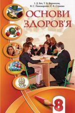 Обкладинка до підручника Основи здоров'я (Бех) 8 клас