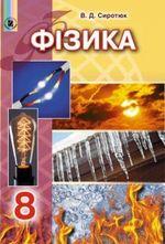 Обкладинка до підручника Фізика (Сиротюк) 8 клас 2016