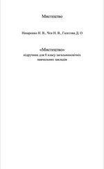 Обкладинка до підручника Мистецтво (Назаренко) 8 клас