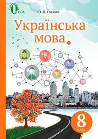 Обкладинка до підручника Українська мова (Глазова) 8 клас