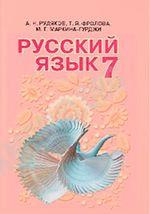 Обкладинка до підручника Російська мова (Рудяков) 7 клас