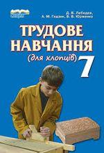 Обкладинка до підручника Трудове навчання (Лебедєв) 7 клас
